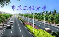 市政公用工程施工总承包企业资质等级标准