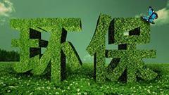 环保工程专业承包资质标准(新标准)